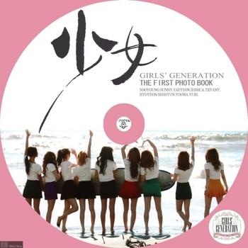 '00 (写真集) 少女時代 [2010.05.31] GIRLS' GENERATION FIRST PHOTO BOOK [少女(IN TOKYO)](DVD Making PV) -Label B- by sliver.jpg
