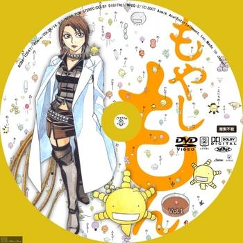 '00 [DVD iso] (アニメ) [ACBA_10547] もやしもん 第01巻 初回生産限定版用レーベル by sliver.jpg