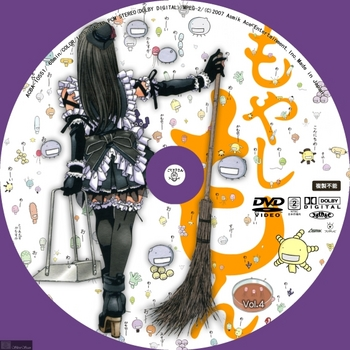 '00 [DVD iso] (アニメ) [ACBA_10551] もやしもん 第04巻 初回生産限定版用レーベル by sliver.jpg