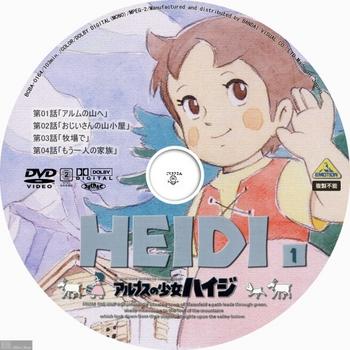 '30 (アニメ) [DVD iso] [BCBA_0164] 1999.08.25 (1974) アルプスの少女ハイジ Vol.01 by sliver.jpg