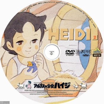 (sliver scan) - DVD Label (アニメ) アルプスの少女ハイジ N02.jpg