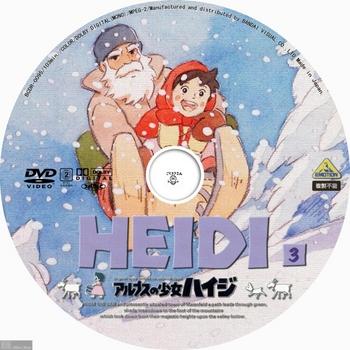 (sliver scan) - DVD Label (アニメ) アルプスの少女ハイジ N03.jpg