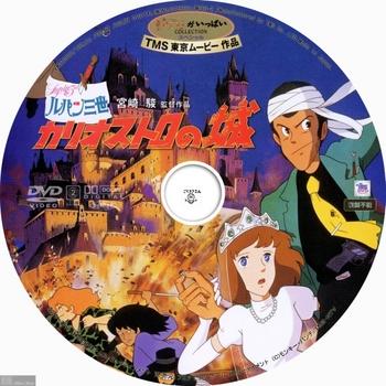 (sliver scan) - DVD Label (アニメ) ジブリ ルパン三世カリオストロの城.jpg
