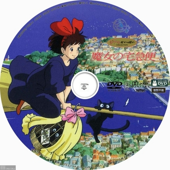 (sliver scan) - DVD Label (アニメ) ジブリ 魔女の宅急便.jpg