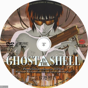 (sliver scan) - DVD Label (アニメ) 攻殻機動隊 GHOST_IN_THE_SHELL_N0246B.jpg