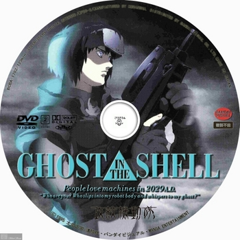 (sliver scan) - DVD Label (アニメ) 攻殻機動隊 GHOST_IN_THE_SHELL_N1782B.jpg
