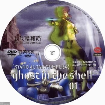 (sliver scan) - DVD Label (アニメ) 攻殻機動隊 SAC_1st_N01.jpg