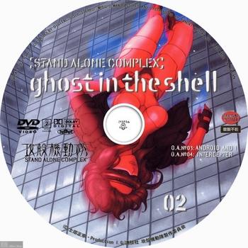 (sliver scan) - DVD Label (アニメ) 攻殻機動隊 SAC_1st_N02.jpg