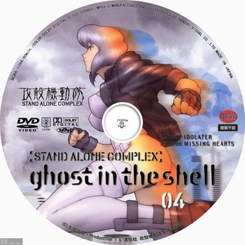 (sliver scan) - DVD Label (アニメ) 攻殻機動隊 SAC_1st_N04.jpg
