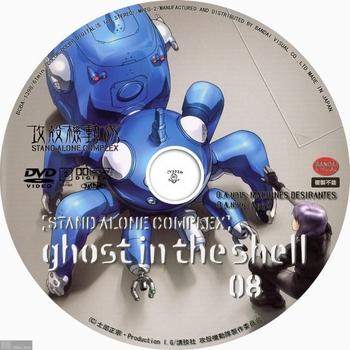 (sliver scan) - DVD Label (アニメ) 攻殻機動隊 SAC_1st_N08.jpg