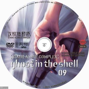 (sliver scan) - DVD Label (アニメ) 攻殻機動隊 SAC_1st_N09.jpg