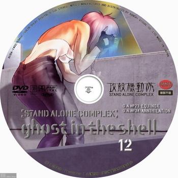 (sliver scan) - DVD Label (アニメ) 攻殻機動隊 SAC_1st_N12.jpg
