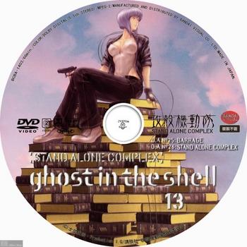 (sliver scan) - DVD Label (アニメ) 攻殻機動隊 SAC_1st_N13.jpg