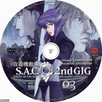 (sliver scan) - DVD Label (アニメ) 攻殻機動隊 SAC_2nd_GIG_N03.jpg