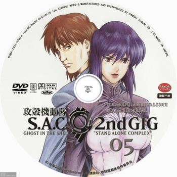 (sliver scan) - DVD Label (アニメ) 攻殻機動隊 SAC_2nd_GIG_N05.jpg