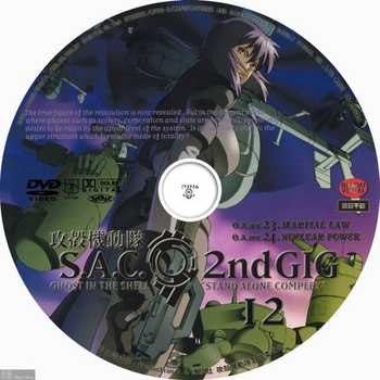 (sliver scan) - DVD Label (アニメ) 攻殻機動隊 SAC_2nd_GIG_N12.jpg