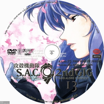 (sliver scan) - DVD Label (アニメ) 攻殻機動隊 SAC_2nd_GIG_N13.jpg