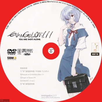 03B ヱヴァンゲリヲン 新劇場版:序 EVANGELION 1.11 YOU ARE (NOT) ALONE by sliver.jpg