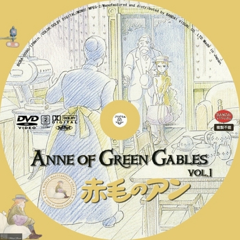 [DVD iso] (アニメ) [BCBA_0090] 世界名作劇場 1979 赤毛のアン ANNE OF GREEN GABLES Vol.01 -Label- by sliver.jpg