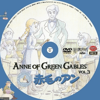 [DVD iso] (アニメ) [BCBA_0092] 世界名作劇場 1979 赤毛のアン ANNE OF GREEN GABLES Vol.03 -Label- by sliver.jpg