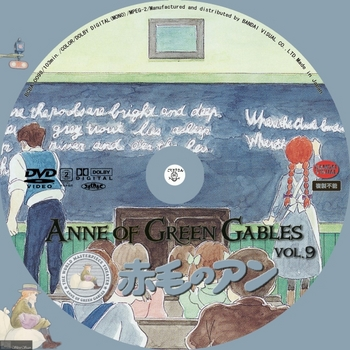 [DVD iso] (アニメ) [BCBA_0098] 世界名作劇場 1979 赤毛のアン ANNE OF GREEN GABLES Vol.09 -Label- by sliver.jpg