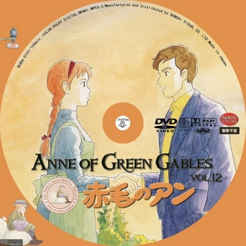 [DVD iso] (アニメ) [BCBA_0101] 世界名作劇場 1979 赤毛のアン ANNE OF GREEN GABLES Vol.12 -Label- by sliver.jpg