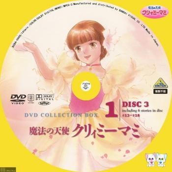 [DVD iso] (アニメ) [BCBA_0966] BANDAI 魔法の天使 クリィミーマミ DVD COLLECTION BOX1 DISC3 -Label- by sliver.jpg