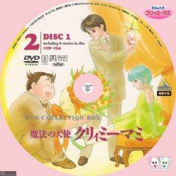 [DVD iso] (アニメ) [BCBA_0967] BANDAI 魔法の天使 クリィミーマミ DVD COLLECTION BOX2 DISC1 -Label- by sliver.jpg