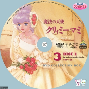 [DVD iso] (アニメ) [BCBA_0968] BANDAI 魔法の天使 クリィミーマミ DVD COLLECTION BOX3 DISC1 -Label- by sliver.jpg