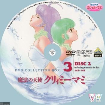 [DVD iso] (アニメ) [BCBA_0968] BANDAI 魔法の天使 クリィミーマミ DVD COLLECTION BOX3 DISC2 -Label- by sliver.jpg