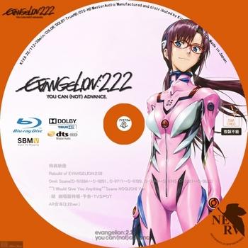 EVANGELION:2.22 YOU CAN (NOT) ADVANCE. 初回限定版 -BD Label- by sliver.jpg